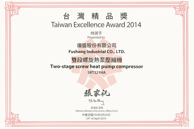ind_images/Achievements/201410XX雙段熱泵機2014台灣精品獎.jpg