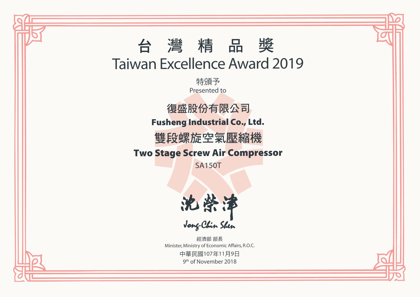 ind_images/Achievements/20181213SAT雙段2019台灣精品獎獎狀.jpg