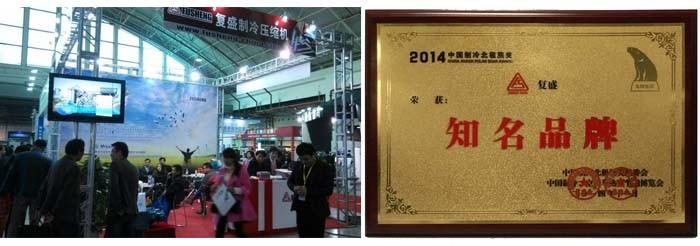 "ind_images/CompanyNews/2008-2014/20141101_复盛获""2014中国制冷北极熊奖"".jpg"