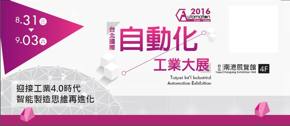 ind_images/CompanyNews/2015-2016/20160825_復盛831-93應邀參加_台北國際自動化工業大展__3_.png