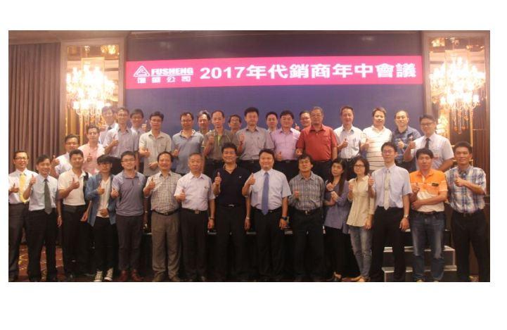 ind_images/CompanyNews/2017-2018/20170725_2017復盛代銷商年中會議__1_.JPG