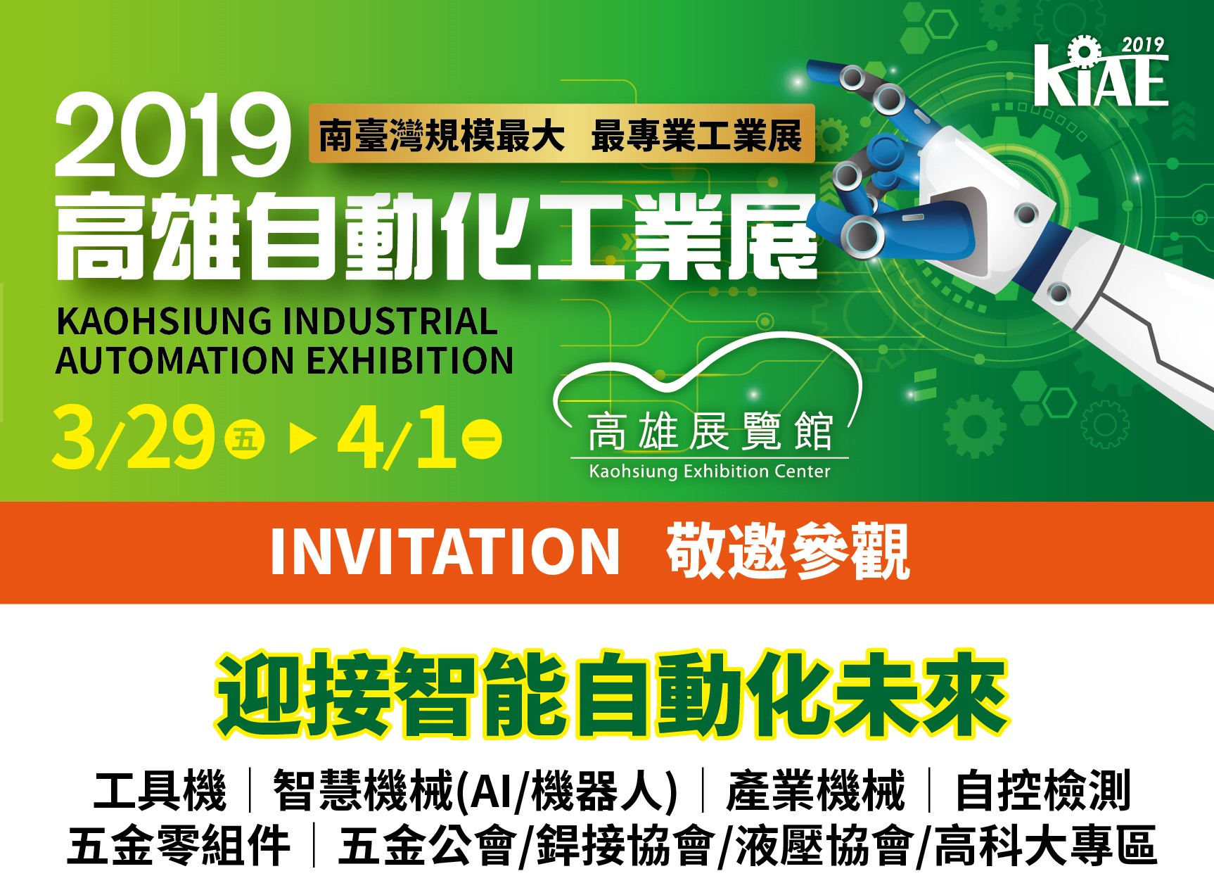 ind_images/Exhibitions/2019/20190329_Kaohsiung_International_Industrial_Automation_Exhibition_1.jpg