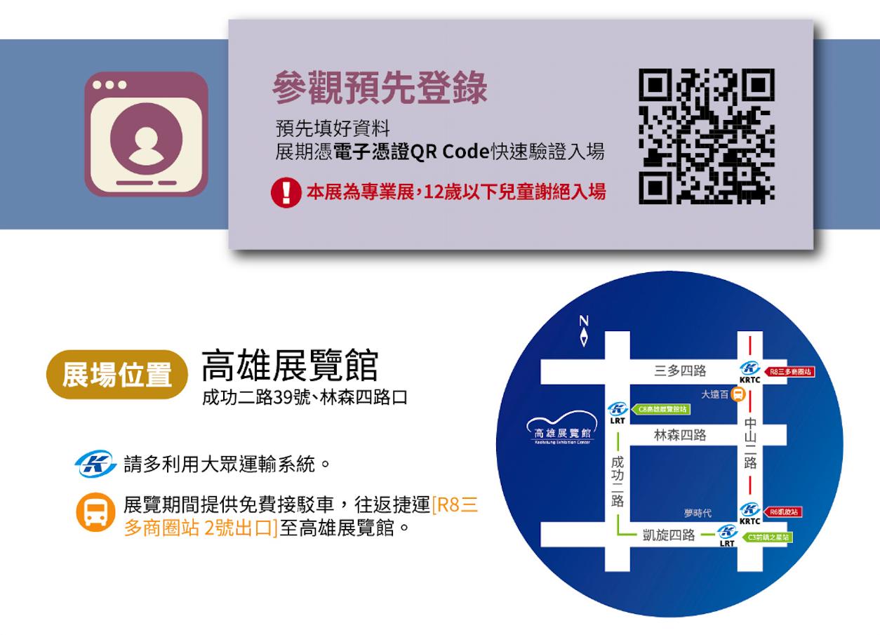 ind_images/Exhibitions/2020/2020高雄自動化工業展EDM-2.png