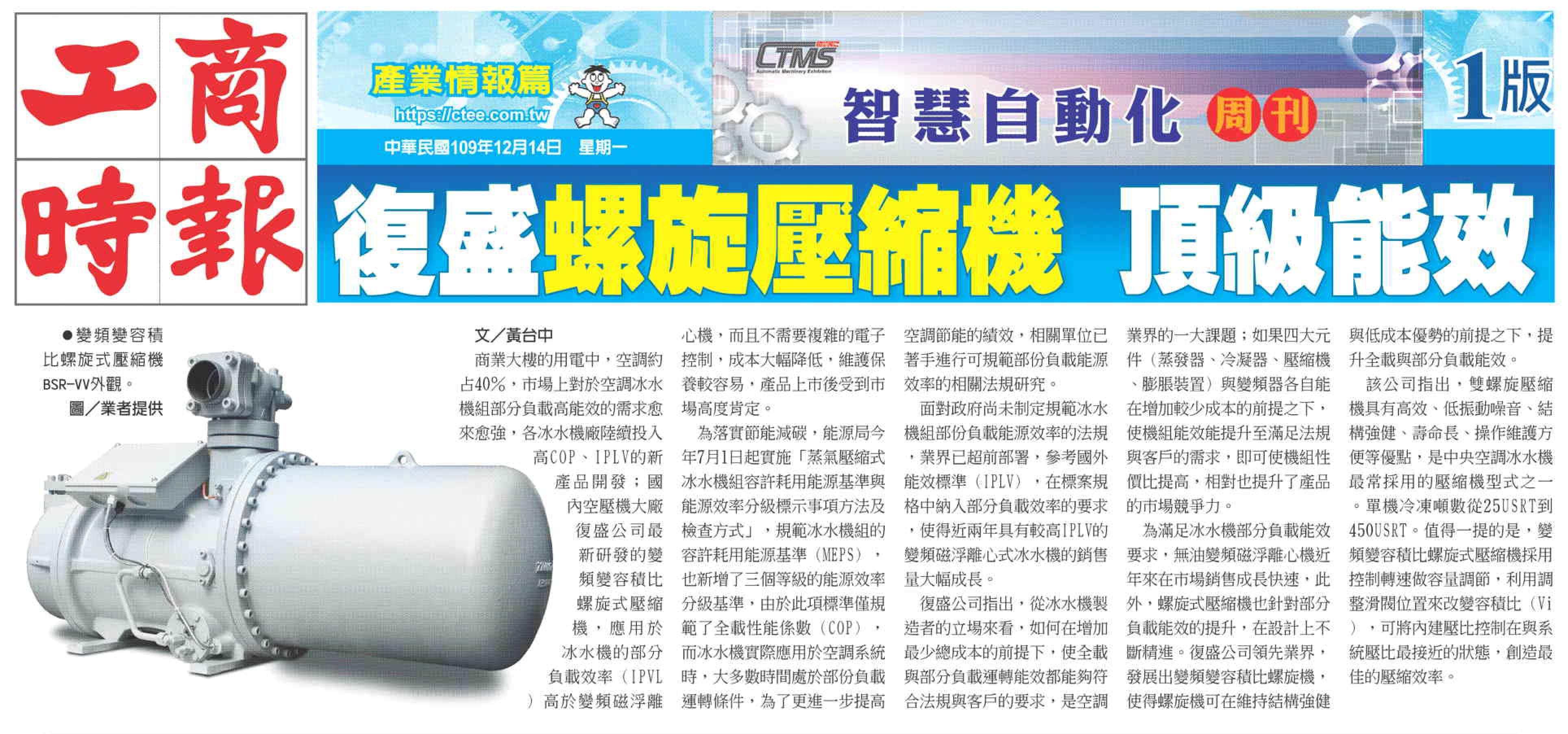 ind_images/news/2020/BSR-工商時報-1.jpg